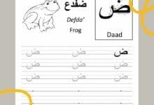 Arabic Handwriting Composing Exercise Sheets 4